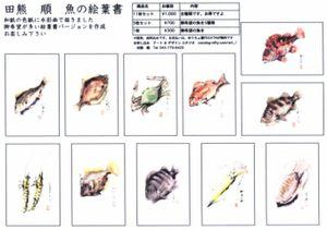 Fishletpanphmid