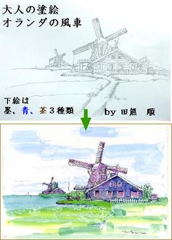 Drawwindmillmid