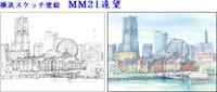 Drawmm21farviewmid