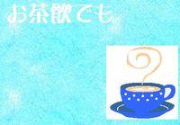 Lc_tea