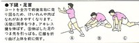 Tennis_stretch_leg