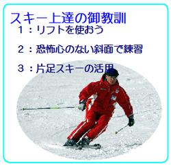 Ski0224