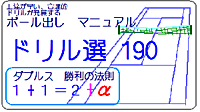 Dbbmdrill190_2