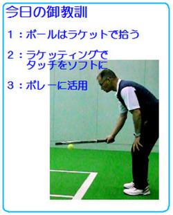 Racketingtakeball