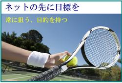 Tennistarget