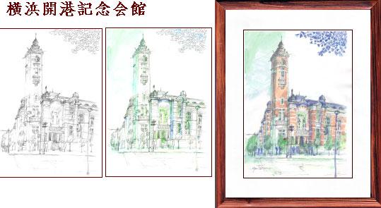 今回は、横浜開港記念会館をいろいろな角度から描いてみました。 何度描いてもいいですね。あらゆる角度から絵になります。 建物の設計がいいんでしょうね。