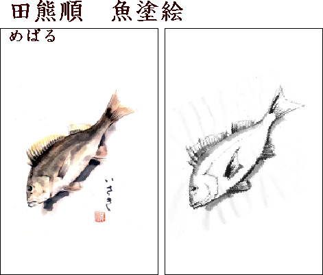 ここには鯛を釣り上げた人と鯛 ... : お魚の絵 : すべての講義
