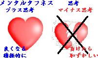 Lc_mt_heart_break