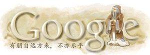 Google0928