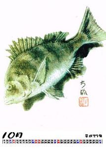 Fishoct