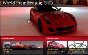 Ferrari_599gt1