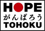 0ganbatohoku_2