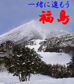 Alehukushima