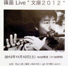 Live2012