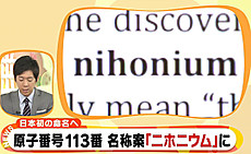 Nihonium